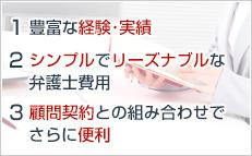 債権回収イメージ・長瀬総合法律事務所